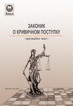 Zakonik o krivičnom postupku (prečišćen tekst, maj 2019.)