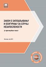 Zakon o zapošljavanju i osiguranju za slučaj nezaposlenosti (prečišćen tekst, maj 2021)